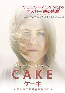 Cake ケーキ ~悲しみが通り過ぎるまで~ のサムネイル画像