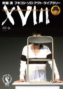 フキコシ・ソロ・アクト・ライブラリー 『XVIII』 バシュ!シュバ!・バシュチャッ!・スタ・スタ・スタ…COMEDY のサムネイル画像