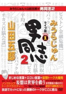 みうらじゅん&山田五郎の男同志2 ライブ版Vol.1 のサムネイル画像