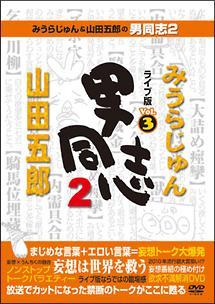 みうらじゅん&山田五郎の男同志2 ライブ版Vol.3 のサムネイル画像