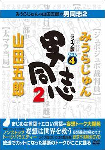 みうらじゅん&山田五郎の男同志2 ライブ版Vol.4 のサムネイル画像