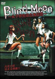 Blind Moon 女子校生吸血鬼伝説 のサムネイル画像