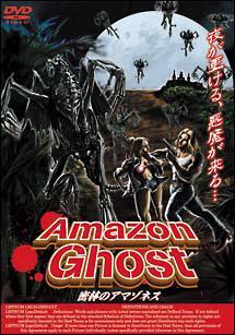 Amazon Ghost 密林のアマゾネス のサムネイル画像