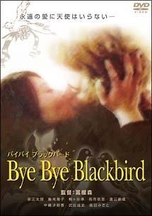 Bye Bye Blackbird のサムネイル画像
