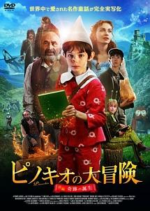 ピノキオの大冒険 のサムネイル画像