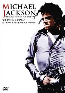 マイケル・ジャクソン ヒストリー:キング・オブ・ポップ1958 -2009 のサムネイル画像