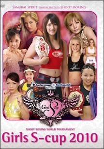 Girls S-cup 2010 のサムネイル画像