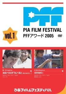 ぴあフィルムフェスティバル PFFアワード2005 Vol.1 のサムネイル画像