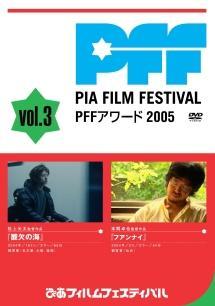ぴあフィルムフェスティバル PFFアワード2005 Vol.3 のサムネイル画像