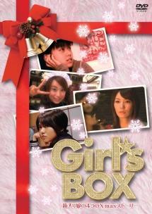 Girl's BOX 箱入り娘の4つのX'masストーリー のサムネイル画像