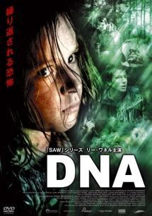 DNA のサムネイル画像