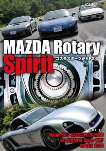 マツダロータリースピリット~コスモスポーツからRX -8~ のサムネイル画像