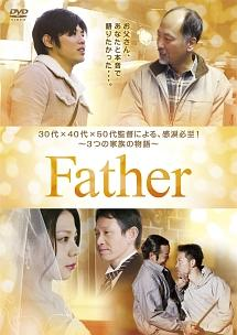father のサムネイル画像