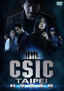 CSIC TAIPEI 科学捜査班 のサムネイル画像