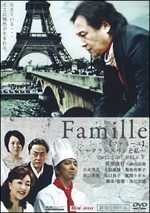 Famille【ファミーユ】~フランスパンと私~ のサムネイル画像