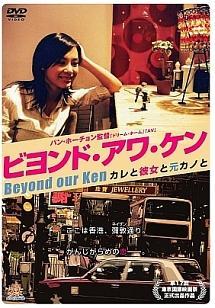 ビヨンド・アワ・ケン カレと彼女と元カノと のサムネイル画像