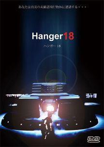 ハンガー18 のサムネイル画像