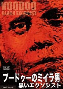 ブードゥーのミイラ男 黒いエクソシスト のサムネイル画像