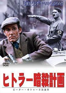 ヒトラー暗殺計画 のサムネイル画像