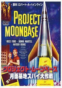 プロジェクト・ムーンベース 月面基地スパイ大作戦 のサムネイル画像
