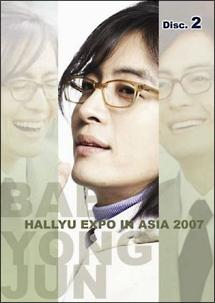 ペ・ヨンジュン -HALLYU EXPO IN ASIA 2007 Vol.2 のサムネイル画像