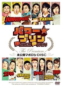 パワー☆プリン THE Premium ~未公開 マボロシ DISC~ のサムネイル画像