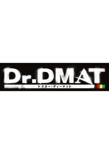 Dr.DMAT のサムネイル画像