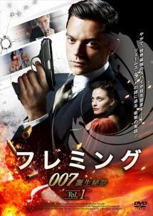 フレミング~007誕生秘話~ のサムネイル画像