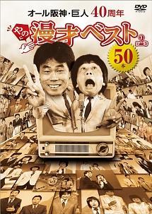 40周年やのに漫才ベスト50本 第二巻 のサムネイル画像