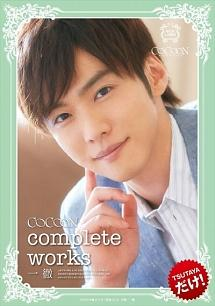 COCOON complete works 一徹 のサムネイル画像