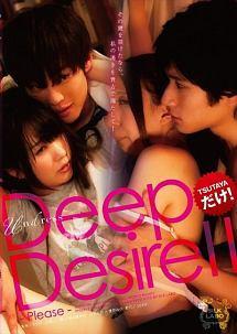 DEEP DESIRE 2 ‐PLEASE‐ のサムネイル画像
