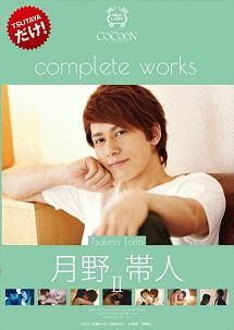 COCOON complete works 月野帯人 2 のサムネイル画像