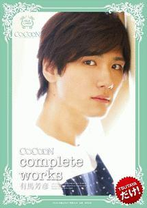 COCOON complete works 有馬芳彦 のサムネイル画像