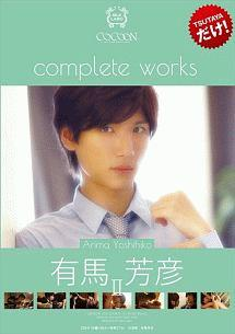 COCOON complete works 有馬芳彦 2 のサムネイル画像