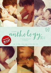 COCOON anthology 9 のサムネイル画像