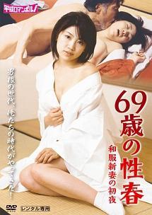 69歳の性春/ 和服新妻の初夜 のサムネイル画像