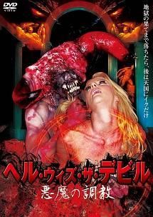 ヘル・ウィズ・ザ・デビル/悪魔の調教 のサムネイル画像