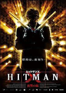 ヒットマンX 復讐の掟 のサムネイル画像
