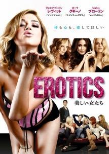 EROTICS 美しい女たち のサムネイル画像