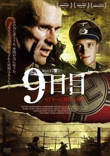 9日目 ~ヒトラーに捧げる祈り~ のサムネイル画像