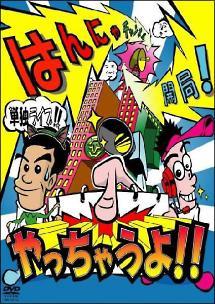 はんにゃ 単独ライブ「はんにゃチャンネル開局!やっちゃうよ!!」 のサムネイル画像