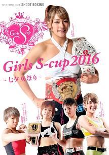Girls S-cup 2016 ~七夕ジョシカク祭り~ のサムネイル画像