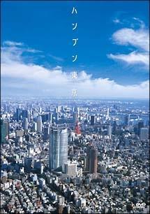 ハンブン東京 のサムネイル画像