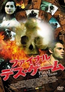 ファイナル・デス・ゲーム のサムネイル画像