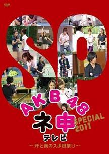 AKB48 ネ申テレビ スペシャル~汗と涙のスポ根祭り~ のサムネイル画像