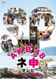 AKB48 ネ申テレビ スペシャル~オーストラリアの秘宝を探せ!~ のサムネイル画像
