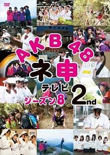 AKB48 ネ申テレビ シーズン8 2st のサムネイル画像