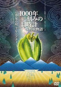1000年刻みの日時計 牧野村物語+京都鬼市場・千年シアター(2in1) のサムネイル画像