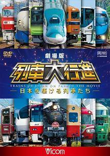 ビコム 列車大行進シリーズ 劇場版 列車大行進 ~日本を駆ける列車たち~ のサムネイル画像