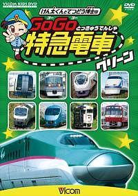 ビコム キッズシリーズ けん太くんと鉄道博士の GoGo特急電車 グリーン E5系新幹線とかっこいい特急たち のサムネイル画像